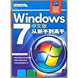 img - for Windows 7 Chinese version from the novice to the expert (with CD)(Chinese Edition) book / textbook / text book