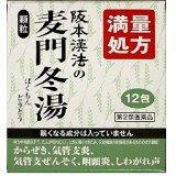 【第2類医薬品】阪本漢法の麦門冬湯顆粒 12包 ×5
