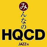 みんなのHQCD-JAZZ編-
