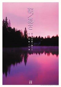 朝/あさ(谷川俊太郎/吉村和敏) 2008年カレンダー