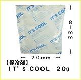 保冷剤 IT'S COOL 20g【バラ売り】
