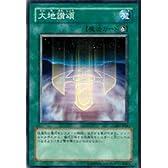 遊戯王カード 大地讃頌 307-044N
