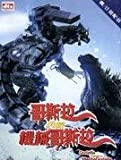 Godzilla Against MechaGodzilla [DVD] (2002) [NTSC] [Region 3] [Chinese IMPORT]