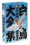 新作古典の域を期待『白鳥作・腹ペコ奇譚』(三三)