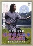 程聖龍内家拳 陳伴嶺太極拳~双辺太極拳~ [DVD]