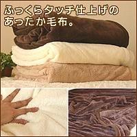 マイクロファイバー毛布 KMF-1420