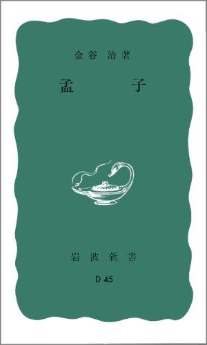 孟子 (岩波新書)