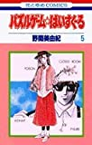 パズルゲーム☆はいすくーる 第5巻 (花とゆめCOMICS)
