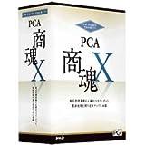 PCA商魂X システムB