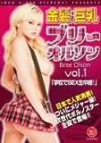 金髪(ロリ)巨乳ブリーオルソン vol.1