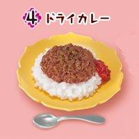 ぷちサンプルシリーズ 大好き!カレーコレクション [4.ドライカレー](単品)