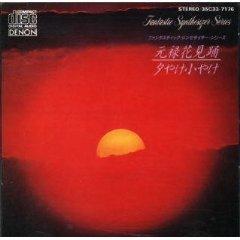 Fantastic Synthesizer Series: Genroku-Hanamiodori / Yuyake-Koyake