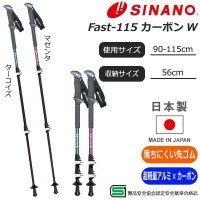 シナノ Fast‐115 カーボンW