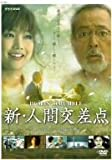 新・人間交差点 [DVD]