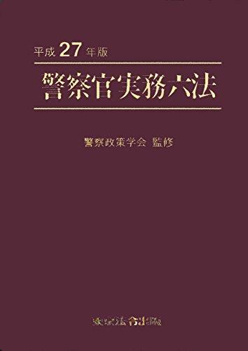 平成27年版 警察官実務六法