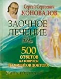 img - for Zaochnoe lechenie. 500 otvetov na voprosy pacientov Doktora book / textbook / text book