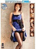 BEST OF LEGS FETISH4時間 IV [DVD] RGD-267 -