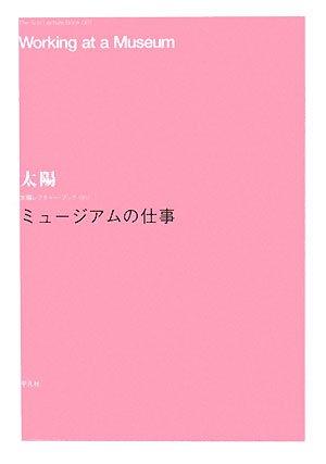 ミュージアムの仕事 (太陽レクチャー・ブック)