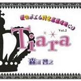 愛のポエム付き言葉攻めCD「Tiara」