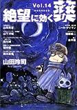 絶望に効くクスリ vol.14―One on one (ヤングサンデーコミックススペシャル)