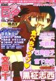 コミック百合姫S 2008年 02月号