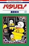 パタリロ! (第41巻) (花とゆめCOMICS)