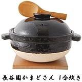 長谷園 かまどさん 1合炊き CT-02