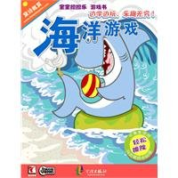 Dai Shi baby wipe Ocean Games Music Games Books(Chinese Edition)