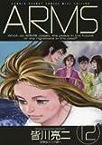 ARMS 12 (12) (少年サンデーコミックスワイド版)