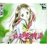 続 初恋物語 PC-FX