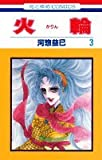 火輪 (3) (花とゆめCOMICS)
