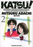KATSU!2 (少年サンデーコミックススペシャル)