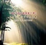 二胡・中国伝統楽器で聴くスタジオジブリ作品集ベスト・セレクション