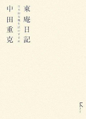 東庵日記―日本的有機生活のすすめ