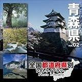 全国都道府県別フォトライブラリーVol.02 青森県