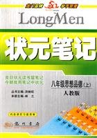 Eighth-grade moral character (Vol.1) - PEP - champion notes - includes after-school exercise answers -1002(Chinese Edition) PDF
