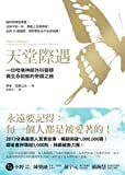 Proof of Heaven: A Neurosurgeons Journey Into the Afterlife (Chinese Edition)