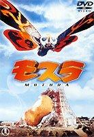 Mothra 1961 Dvd Uncut!