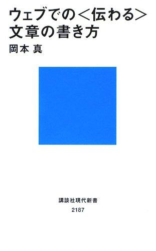 ウェブでの<伝わる>文章の書き方 (講談社現代新書)
