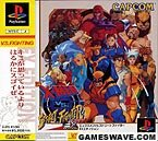 X-MEN VS STREET FIGHTER EX EDITION