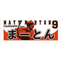 阪神タイガース プレーヤーズネームフェイスタオル 背番号9 マートン 2013