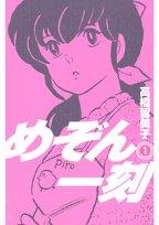 めぞん一刻 1 新装版 (1) (ビッグコミックス)