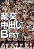 乱交 中出し BEST ほしのゆき,平松アンリ,菅野まゆみ 他 [DVD]
