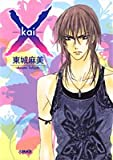 X-kai  / 東城 麻美 のシリーズ情報を見る