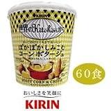 29631 KIRIN 世界のKitchenから ぽかぽかしみこむコーンポタージュ 60食