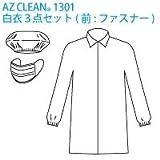 不織布製白衣3点セットLL:白☆旧NC-3 AZ CLEAN1301 工場見学などの衛生管理に!使い捨て白衣・キャップ・マスクのセット