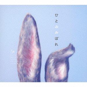 ひとみみぼれ(初回生産限定盤)