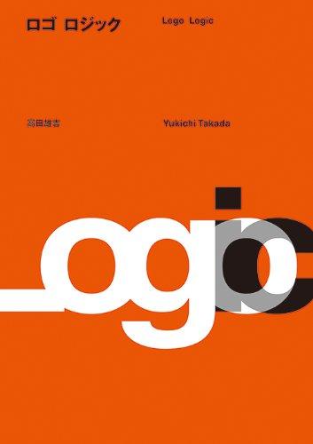 ロゴロジック―実例から学ぶロゴデザイン