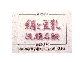 アロヴィヴィ アロヴィヴィ絹と豆乳石けん 90g