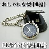 ポレール ELライト付 懐中時計